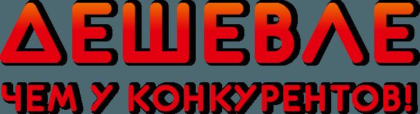 tehenergo_deshevle