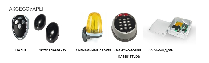 Аксессуары: пульт,фотоэлементы, сигнальная лампа, gsm-модуль