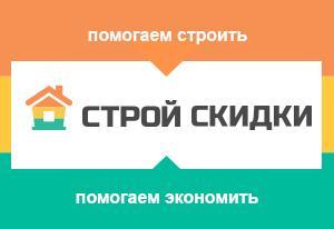stroy_skidki_303_206